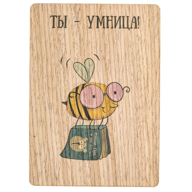 открытки ты просто умница растения, которые